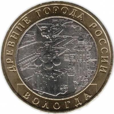 """10 рублей 2007 ММД """"Вологда (Древние города России)"""""""