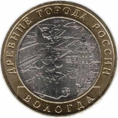 """10 рублей 2007 СПМД """"Вологда (Древние города России)"""""""