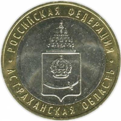 """10 рублей 2008 ММД """"Астраханская область (Российская Федерация)"""""""