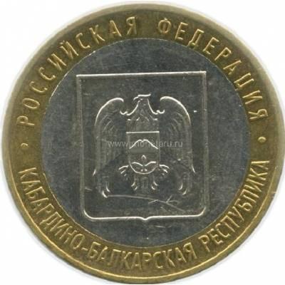 """10 рублей 2008 ММД """"Кабардино-Балкарская Республика(Российская Федерация)"""""""