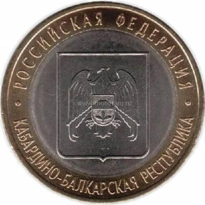 """10 рублей 2008 СПМД """"Кабардино-Балкарская Республика(Российская Федерация)"""""""
