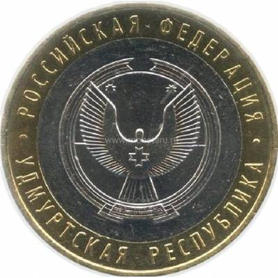 """10 рублей 2008 ММД """"Удмуртская Республика (Российская Федерация)"""""""