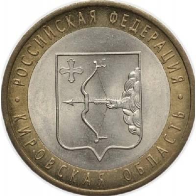 """10 рублей 2009 СПМД """"Кировская область (Российская Федерация)"""""""