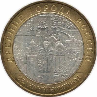 """10 рублей 2009 ММД """"Великий Новгород (Древние города России)"""""""