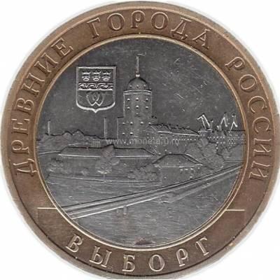 """10 рублей 2009 ММД """"Выборг (Древние города России)"""""""