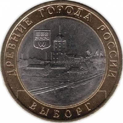 """10 рублей 2009 СПМД """"Выборг (Древние города России)"""""""