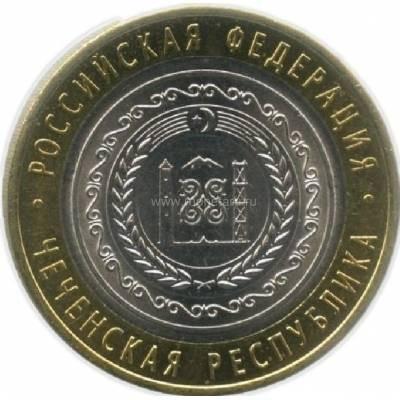 """10 рублей 2010 СПМД """"Чеченская Республика (Российская Федерация)"""""""