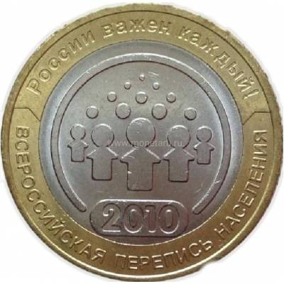 """10 рублей 2010 СПМД """"Всероссийская Перепись населения"""""""