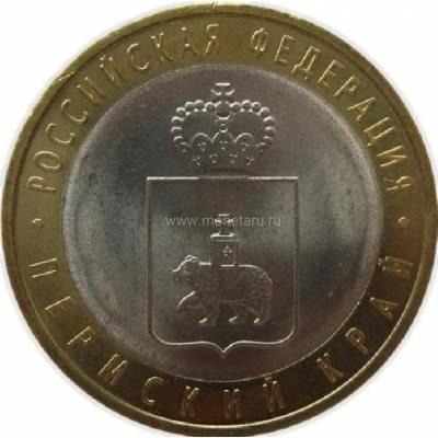 """10 рублей 2010 СПМД """"Пермский Край (Российская Федерация)"""""""