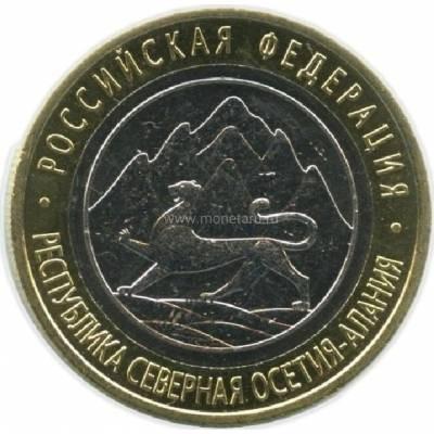 """10 рублей 2013 СПМД """"Республика Северная Осетия-Алания (Российская Федерация)"""""""
