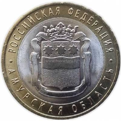 """10 рублей 2016 СПМД """"Амурская область (Российская Федерация)"""""""