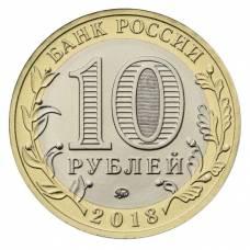 """10 рублей 2018 ММД """"Гороховец  (Древние города России)"""""""