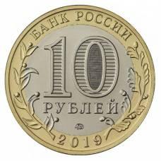 """10 рублей 2019 ММД """"Костромская область"""" (Российская Федерация)"""