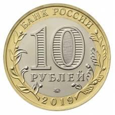 """10 рублей 2019 ММД """"Вязьма (Древние города России ДГР)"""""""