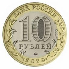 """10 рублей 2020 ММД """" 75 лет Великой Победы"""""""