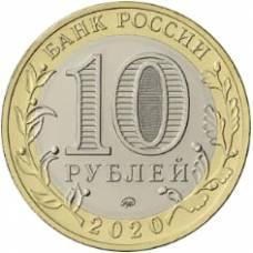 """10 рублей 2020 ММД """"Московская область"""" (Российская Федерация)"""