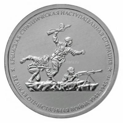 "5 рублей 2015 ""Крымская наступательная операция"""