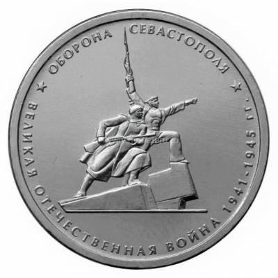 """5 рублей 2015 """"Оборона Севастополя"""""""