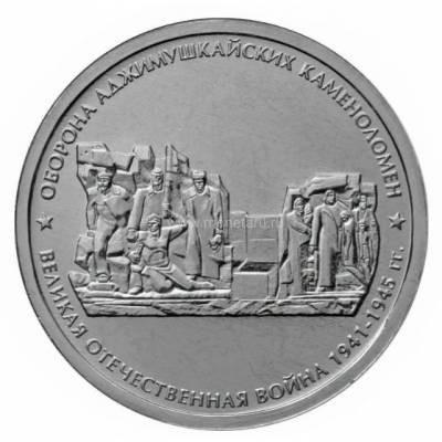 """5 рублей 2015 """"Оборона Аджимушкайских каменоломен"""""""