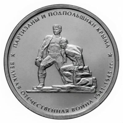 """5 рублей 2015 """"Партизаны и подпольщики Крыма"""""""