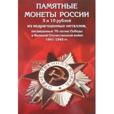 """Полный набор 40 монет """"70-лет Победы в ВОВ"""" В капсульном альбоме."""