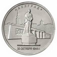 """5 рублей 2016 """"Белград 20.10.1944. Города – столицы государств"""""""