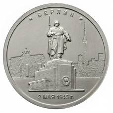 """5 рублей 2016 """"Берлин 2.05.1945. Города – столицы государств"""""""