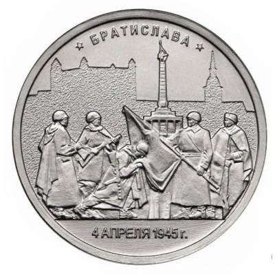"""5 рублей 2016 """"Братислава 4.04.1945. Города – столицы государств"""""""