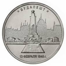"5 рублей 2016 ""Будапешт 13.02.1945. Города – столицы государств"""