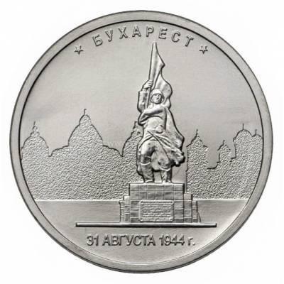 """5 рублей 2016 """"Бухарест 31.08.1944. Города – столицы государств"""""""