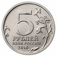 "5 рублей 2016 ""Таллин 22.09.1944. Города – столицы государств"""