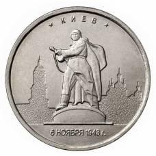 """5 рублей 2016 """"Киев 6.11.1943. Города – столицы государств"""""""