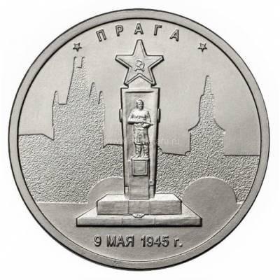 """5 рублей 2016 """"Прага 9.05.1945. Города – столицы государств"""""""
