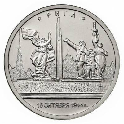 """5 рублей 2016 """"Рига 15.10.1944. Города – столицы государств"""""""
