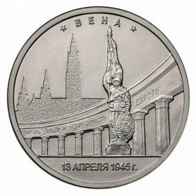 """5 рублей 2016 """"Вена 13.04.1945. Города – столицы государств"""""""