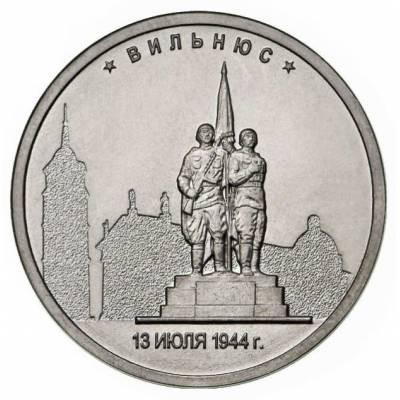"""5 рублей 2016 """"Вильнюс 13.07.1944. Города – столицы государств"""""""