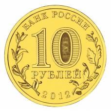 """10 рублей 2012 """"200 - лет  Победы России в Отечественной войне 1812"""""""