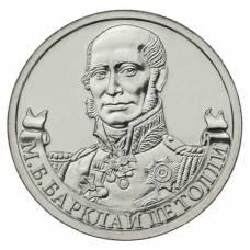 "2 рубля 2012 ""Генерал - фельдмаршал М.Б.Барклай-де-Толли. Бородино 1812"""