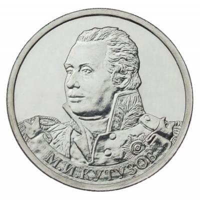 """2 рубля 2012 """"Генерал - фельдмаршал М.И.Кутузов. Бородино 1812"""""""