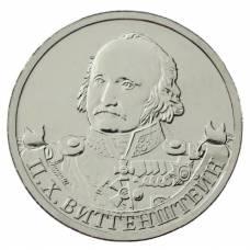 "2 рубля 2012 ""Генерал - фельдмаршал П.Х.Витгенштейн. Бородино 1812"""
