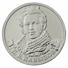 """2 рубля 2012 """"Генерал - лейтенант Д.В.Давыдов. Бородино 1812"""""""