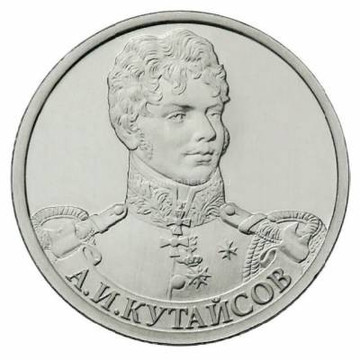 """2 рубля 2012 """"Генерал - майор А.И.Кутайсов. Бородино 1812"""""""