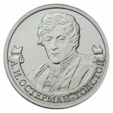"""2 рубля 2012 """"Генерал от инфантерии А.И.Остерман-Толстой. Бородино 1812"""""""