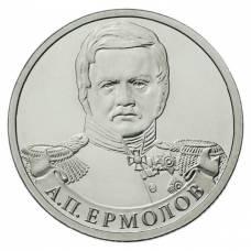 """2 рубля 2012 """"Генерал от инфантерии А.П.Ермолов Бородино 1812"""""""
