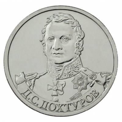"""2 рубля 2012 """"Генерал от инфантерии Д.С.Дохтуров. Бородино 1812"""""""
