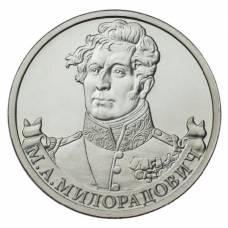 "2 рубля 2012 ""Генерал от инфантерии М.А.Милорадович. Бородино 1812"""