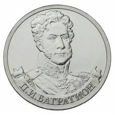 """2 рубля 2012 """"Генерал от инфантерии П.И.Багратион. Бородино 1812"""""""
