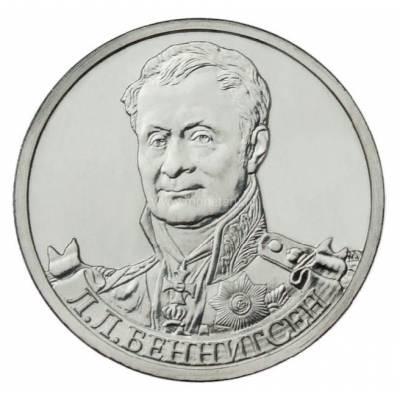 "2 рубля 2012 ""Генерал от кавалерии Л.Л.Беннигсен. Бородино 1812"""