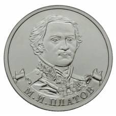 """2 рубля 2012 """"Генерал от кавалерии М.И.Платов. Бородино 1812"""""""