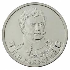 """2 рубля 2012 """"Генерал от кавалерии Н.Н.Раевский. Бородино 1812"""""""